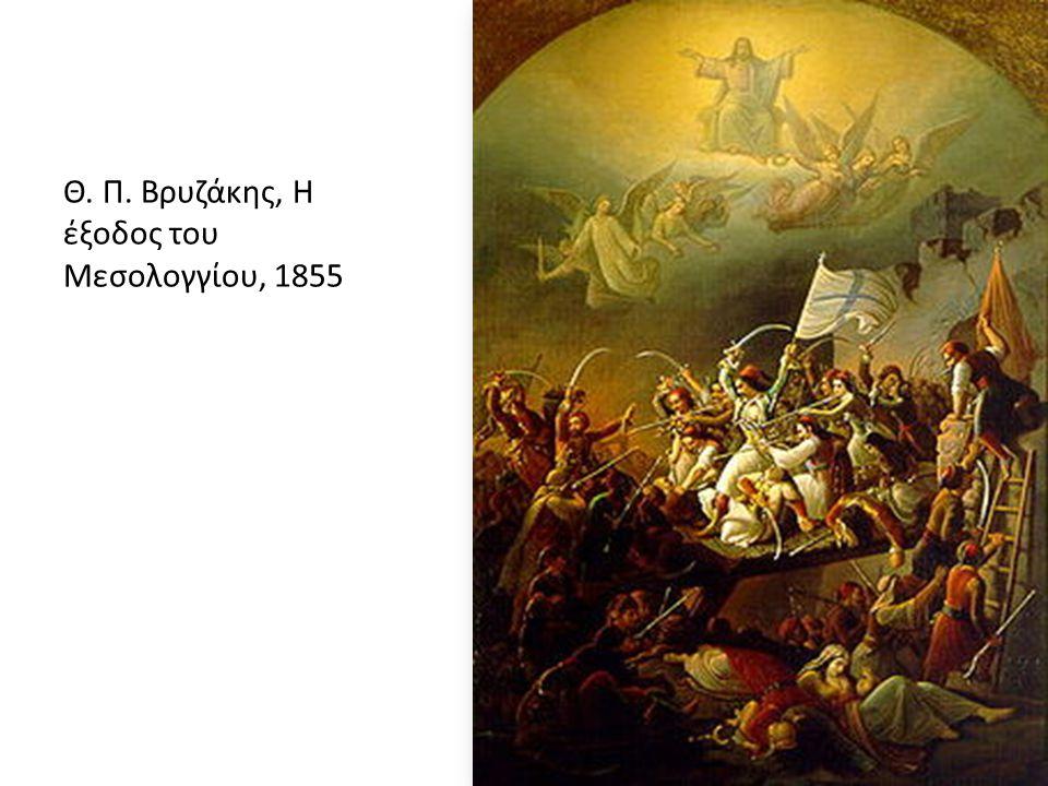 Θ. Π. Βρυζάκης, Η έξοδος του Μεσολογγίου, 1855