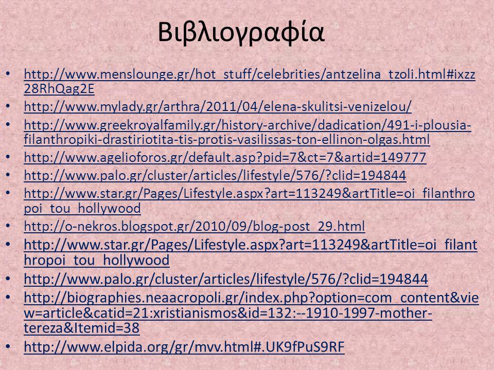 Βιβλιογραφία http://www.menslounge.gr/hot_stuff/celebrities/antzelina_tzoli.html#ixzz 28RhQag2E http://www.mylady.gr/arthra/2011/04/elena-skulitsi-ven
