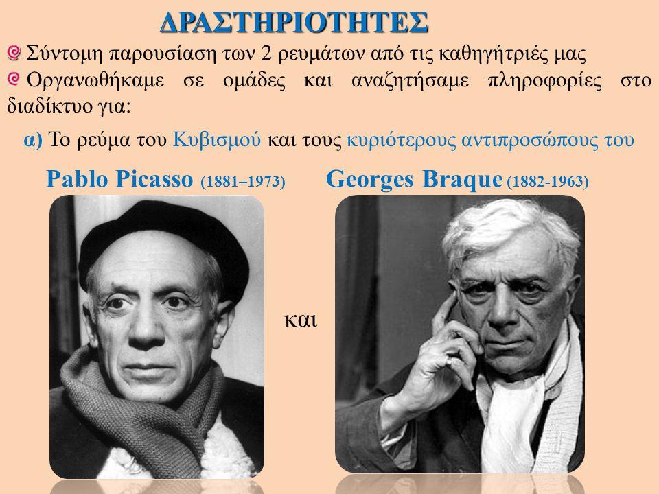 β) Το ρεύμα της Op Art και τους κυριότερους αντιπροσώπους του Victor Vasarely (1906-1997) και Bridget Riley (1931- )