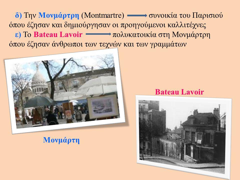 δ) Την Μονμάρτρη (Montmartre) συνοικία του Παρισιού όπου έζησαν και δημιούργησαν οι προηγούμενοι καλλιτέχνες ε) Το Bateau Lavoir πολυκατοικία στη Μονμ