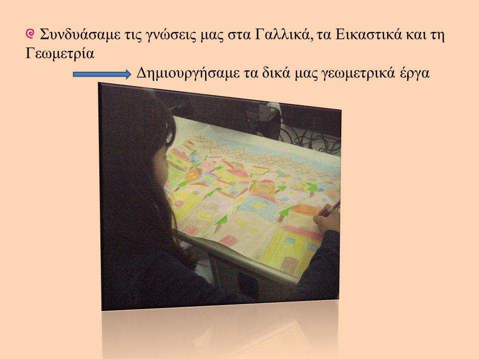 Συνδυάσαμε τις γνώσεις μας στα Γαλλικά, τα Εικαστικά και τη Γεωμετρία Δημιουργήσαμε τα δικά μας γεωμετρικά έργα