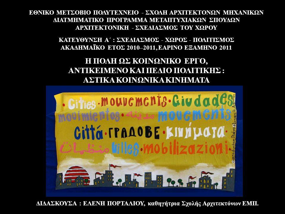 Μάθημα 3 ΘΕΩΡΙΕΣ ΓΙΑ ΤΗΝ ΠΟΛΗ ΑΣΤΙΚΑ ΚΟΙΝΩΝΙΚΑ ΚΙΝΗΜΑΤΑ Η Πόλη και οι Αποκάτω The City and the Grassroots, Manuel Castells, 1983 Επιλογή, μετάφραση αποσπασμάτων : ΕλένηΠορτάλιου (Συνέχεια από το Μάθημα 2) Urban Social Movements The City after Castells, Stuart Lowe, 1986 Πού Έχουν Πάει τα Aστικά Kινήματα ; C.C.