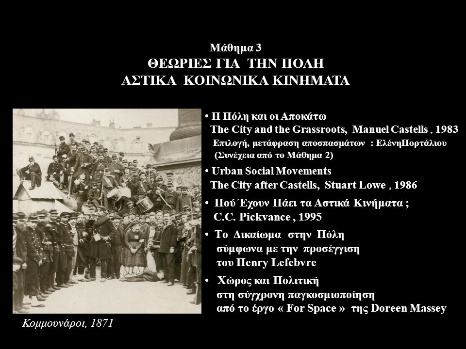 Συμπέρασμα : Η Ιστορική Παραγωγή του Αστικού Νοήματος Η ιστορική μας επισκόπιση έχει δείξει την κρίσιμη σημασία των κοινωνικών κινημάτων στην εξέλιξη των πόλεων σε μια ποικιλία πολιτιστικών και πολιτικών συμφραζομένων.
