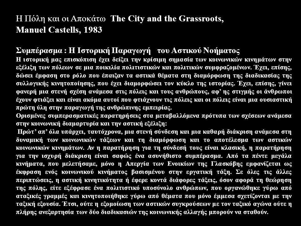 « Έτσι, μέσα από τα ξεχωριστά προβλήματα και το σύνολο της προβληματικής, διαφαίνεται η κρίση της πόλης.