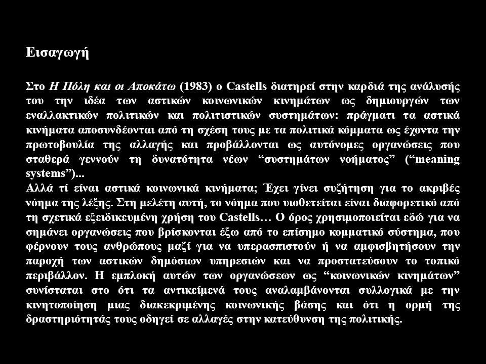 Εισαγωγή Στο H Πόλη και οι Aποκάτω (1983) ο Castells διατηρεί στην καρδιά της ανάλυσής του την ιδέα των αστικών κοινωνικών κινημάτων ως δημιουργών των εναλλακτικών πολιτικών και πολιτιστικών συστημάτων: πράγματι τα αστικά κινήματα αποσυνδέονται από τη σχέση τους με τα πολιτικά κόμματα ως έχοντα την πρωτοβουλία της αλλαγής και προβάλλονται ως αυτόνομες οργανώσεις που σταθερά γεννούν τη δυνατότητα νέων συστημάτων νοήματος ( meaning systems )...