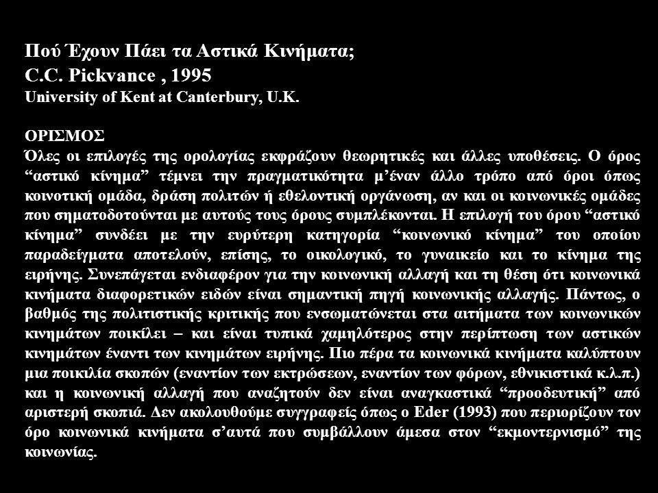 Πού Έχουν Πάει τα Aστικά Kινήματα; C.C.Pickvance, 1995 University of Kent at Canterbury, U.K.