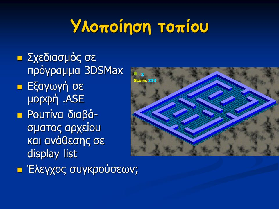Υλοποίηση τοπίου Σχεδιασμός σε πρόγραμμα 3DSMax Σχεδιασμός σε πρόγραμμα 3DSMax Εξαγωγή σε μορφή.ASE Εξαγωγή σε μορφή.ASE Ρουτίνα διαβά- σματος αρχείου