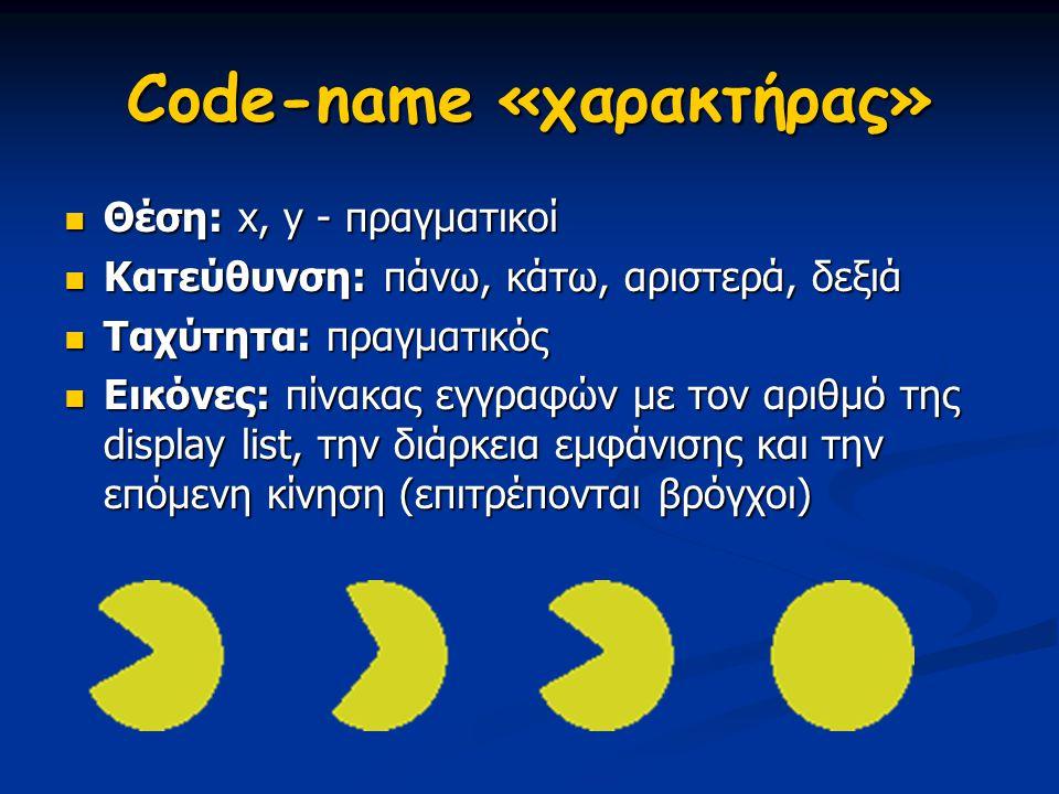 Code-name «χαρακτήρας» Θέση: x, y - πραγματικοί Θέση: x, y - πραγματικοί Κατεύθυνση: πάνω, κάτω, αριστερά, δεξιά Κατεύθυνση: πάνω, κάτω, αριστερά, δεξ