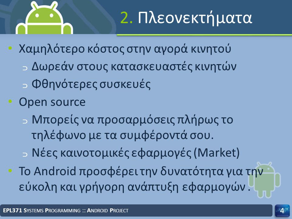 2. Πλεονεκτήματα Χαμηλότερο κόστος στην αγορά κινητού ﬤ Δωρεάν στους κατασκευαστές κινητών ﬤ Φθηνότερες συσκευές Open source ﬤ Μπορείς να προσαρμόσεις