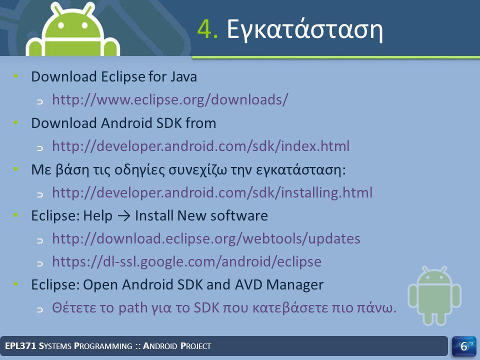 4. Εγκατάσταση Download Eclipse for Java ﬤ http://www.eclipse.org/downloads/ Download Android SDK from ﬤ http://developer.android.com/sdk/index.html Μ