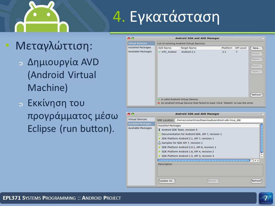 4. Εγκατάσταση EPL371 S YSTEMS P ROGRAMMING :: A NDROID P ROJECT 7 Μεταγλώττιση: ﬤ Δημιουργία AVD (Android Virtual Machine) ﬤ Εκκίνηση του προγράμματο