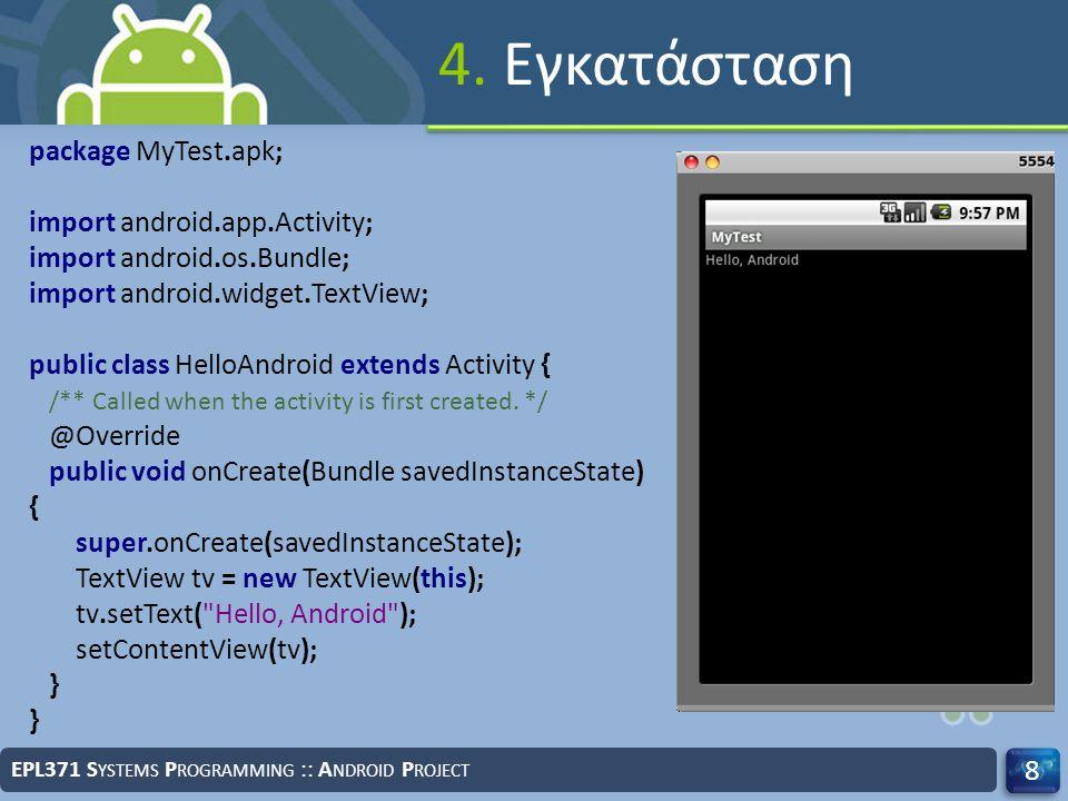 4. Εγκατάσταση EPL371 S YSTEMS P ROGRAMMING :: A NDROID P ROJECT 8 package MyTest.apk; import android.app.Activity; import android.os.Bundle; import a