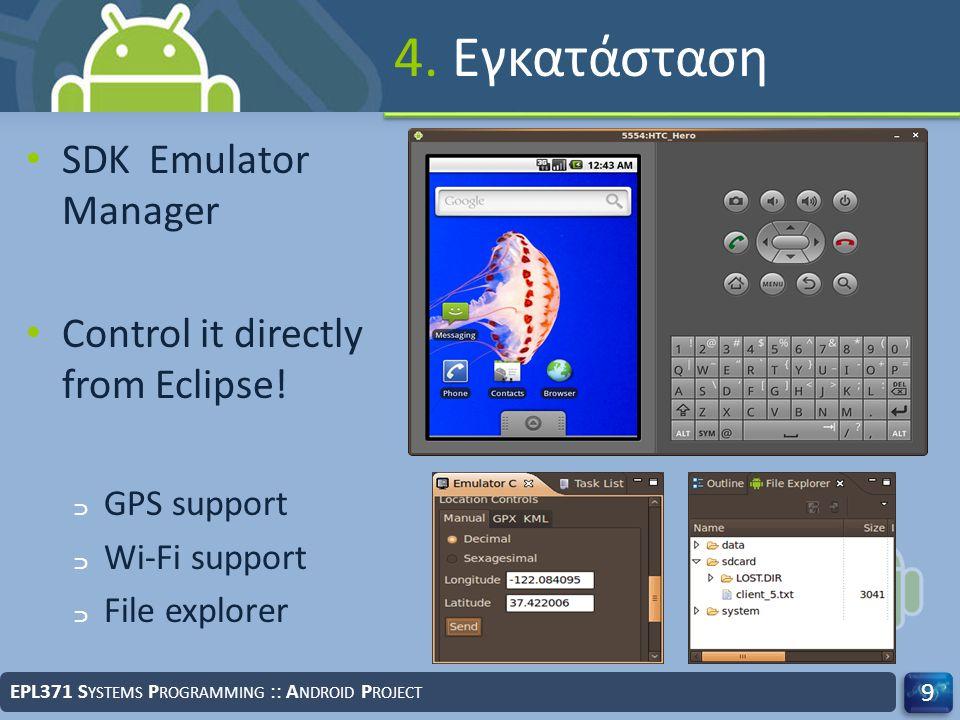 4. Εγκατάσταση SDK Emulator Manager Control it directly from Eclipse! ﬤ GPS support ﬤ Wi-Fi support ﬤ File explorer EPL371 S YSTEMS P ROGRAMMING :: A