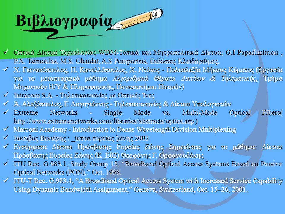 Βιβλιογραφία Οπτικά Δίκτυα Τεχνολογίας WDM-Τοπικά και Μητροπολιτικά Δίκτυα, G.I Papadimitriou, P.A. Tsimoulas, M.S. Obaidat, A.S Pomportsis, Eκδόσεις