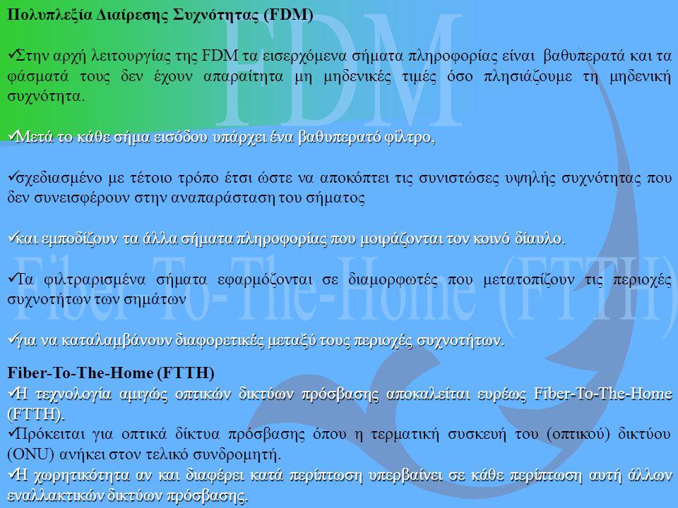 Fiber-To-The-Home (FTTH) Η τεχνολογία αμιγώς οπτικών δικτύων πρόσβασης αποκαλείται ευρέως Fiber-To-The-Home (FTTH). Η τεχνολογία αμιγώς οπτικών δικτύω