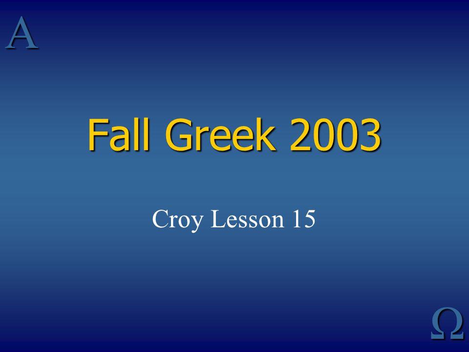 AΩ Fall Greek 2003 Croy Lesson 15