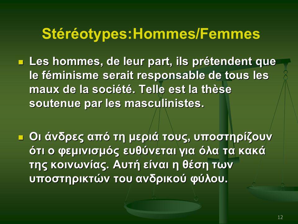 Les hommes, de leur part, ils prétendent que le féminisme serait responsable de tous les maux de la société. Telle est la thèse soutenue par les mascu