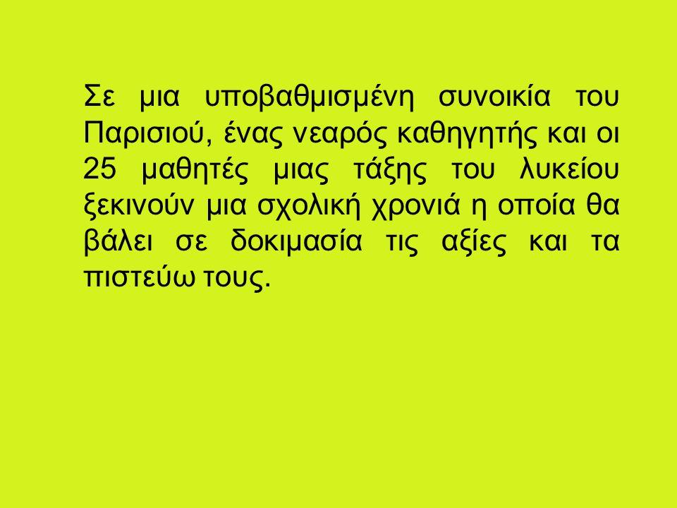 Συνοπτική κριτική  Ο ΛΟΡΑΝ ΚΑΝΤΕ «ΔΑΝΕΙΖΕΤΑΙ» ΤΗ ΣΩΚΡΑΤΙΚΗ ΜΕΘΟΔΟ ΤΟΥ ΚΑΘΗΓΗΤΗ ΦΡΑΝΣΟΥΑ ΜΠΕΓΚΟΝΤΟ ΚΑΙ ΥΠΟΓΡΑΦΕΙ ΕΝΑ ΑΡΙΣΤΟΥΡΓΗΜΑΤΙΚΟ, ΔΙΑΛΕΚΤΙΚΟ ΟΠΤΙΚΟ ΔΟΚΙΜΙΟ ΠΑΝΩ ΣΤΗΝ ΕΚΠΑΙΔΕΥΣΗ, ΤΗΝ ΑΛΗΘΕΙΑ ΚΑΙ ΤΗ ΓΝΩΣΗ ΣΤΗ ΣΥΓΧΡΟΝΗ ΔΥΤΙΚΗ ΚΟΙΝΩΝΙΑ.