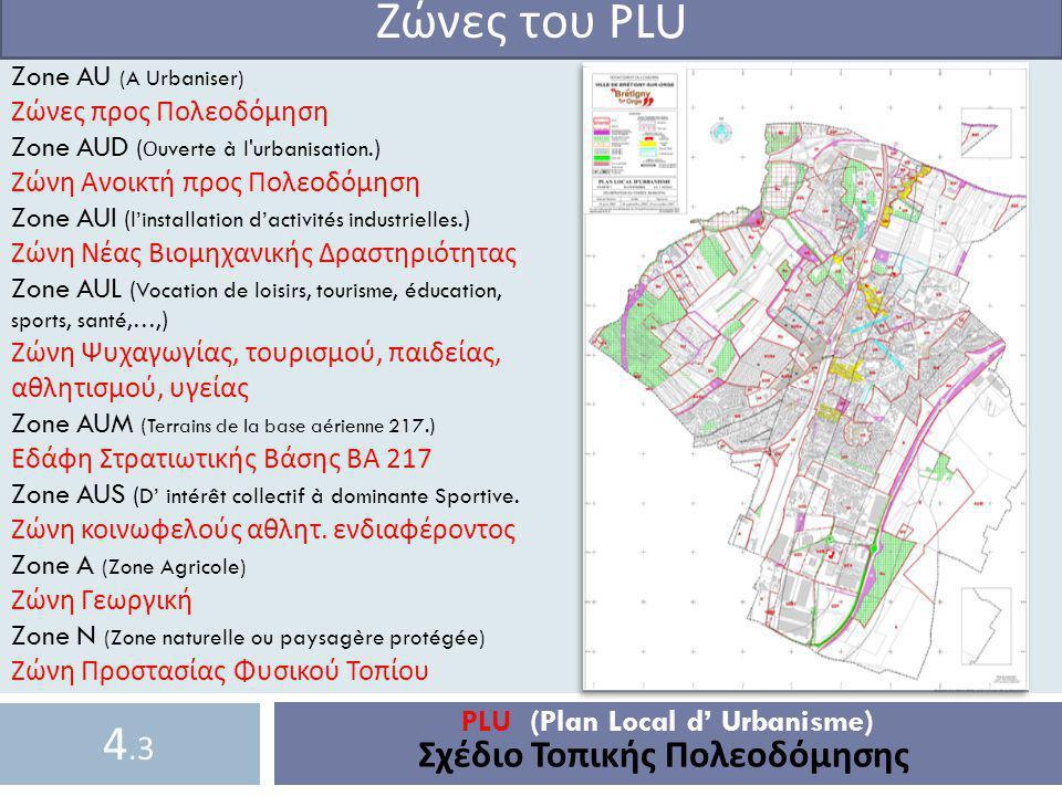 PLU (Plan Local d' Urbanisme) Σχέδιο Τοπικής Πολεοδόμησης 4.3 Zone AU (A Urbaniser) Ζώνες προς Πολεοδόμηση Zone AUD (Ο uverte à l'urbanisation. ) Ζώνη