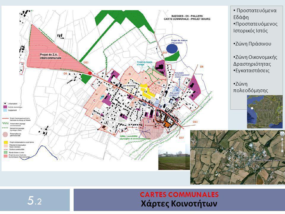 Προστατευόμενα Εδάφη Προστατευόμενος Ιστορικός Ιστός Ζώνη Πράσινου Ζώνη Οικονομικής Δραστηριότητας Εγκαταστάσεις Ζώνη πολεοδόμησης CARTES COMMUNALES Χ