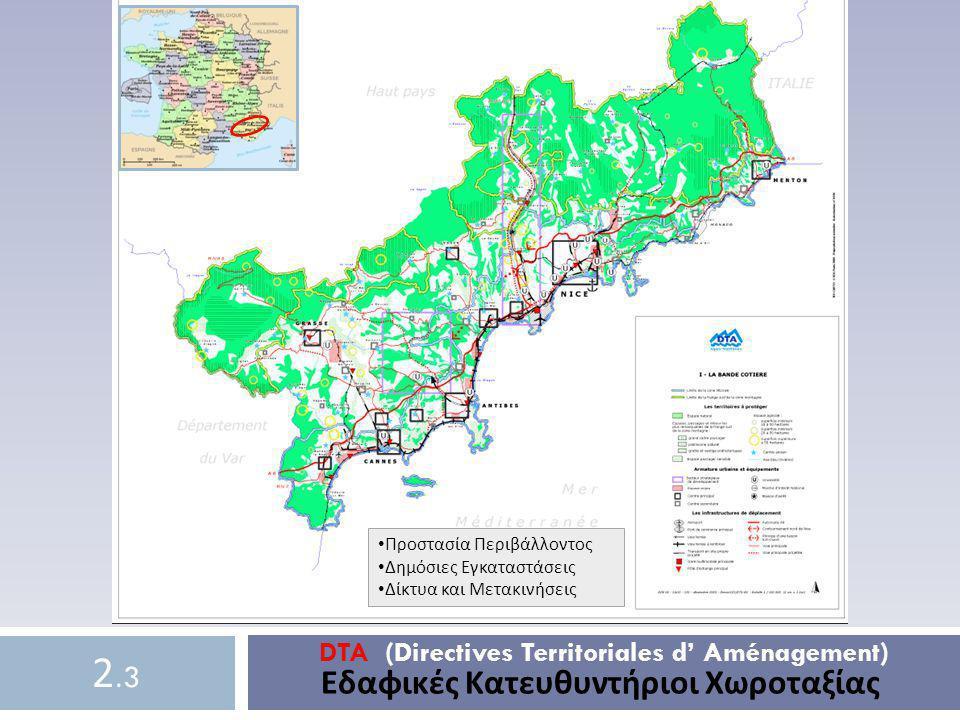 DTA (Directives Territoriales d' Aménagement) Εδαφικές Κατευθυντήριοι Χωροταξίας 2.22.2 Εδάφη προς προστασία Εδάφη παραπλήσια ακτών Μεγάλες Εγκαταστάσεις