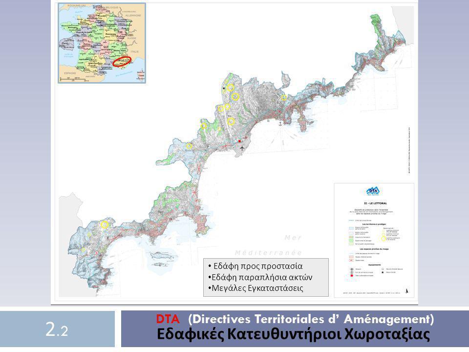 DTA (Directives Territoriales d' Aménagement) Εδαφικές Κατευθυντήριοι Χωροταξίας 2.22.2 Εδάφη προς προστασία Εδάφη παραπλήσια ακτών Μεγάλες Εγκαταστάσ
