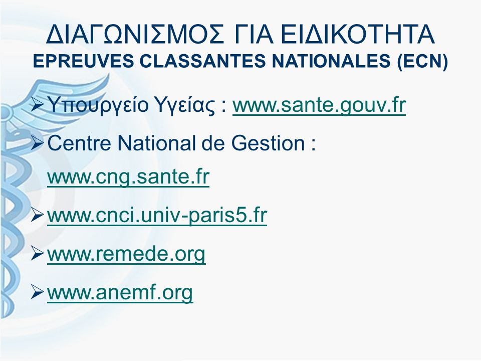 ΔΙΑΓΩΝΙΣΜΟΣ ΓΙΑ ΕΙΔΙΚΟΤΗΤΑ EPREUVES CLASSANTES NATIONALES (ECN)  Υπουργείο Υγείας : www.sante.gouv.frwww.sante.gouv.fr  Centre National de Gestion :