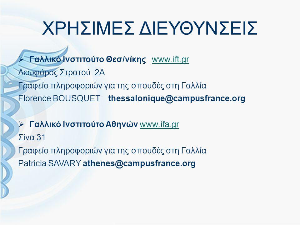 ΧΡΗΣΙΜΕΣ ΔΙΕΥΘΥΝΣΕΙΣ  Γαλλικό Ινστιτούτο Θεσ/νίκης www.ift.grwww.ift.gr Λεωφόρος Στρατού 2Α Γραφείο πληροφοριών για της σπουδές στη Γαλλία Florence BOUSQUETthessalonique@campusfrance.org  Γαλλικό Ινστιτούτο Αθηνών www.ifa.grwww.ifa.gr Σίνα 31 Γραφείο πληροφοριών για της σπουδές στη Γαλλία Patricia SAVARY athenes@campusfrance.org