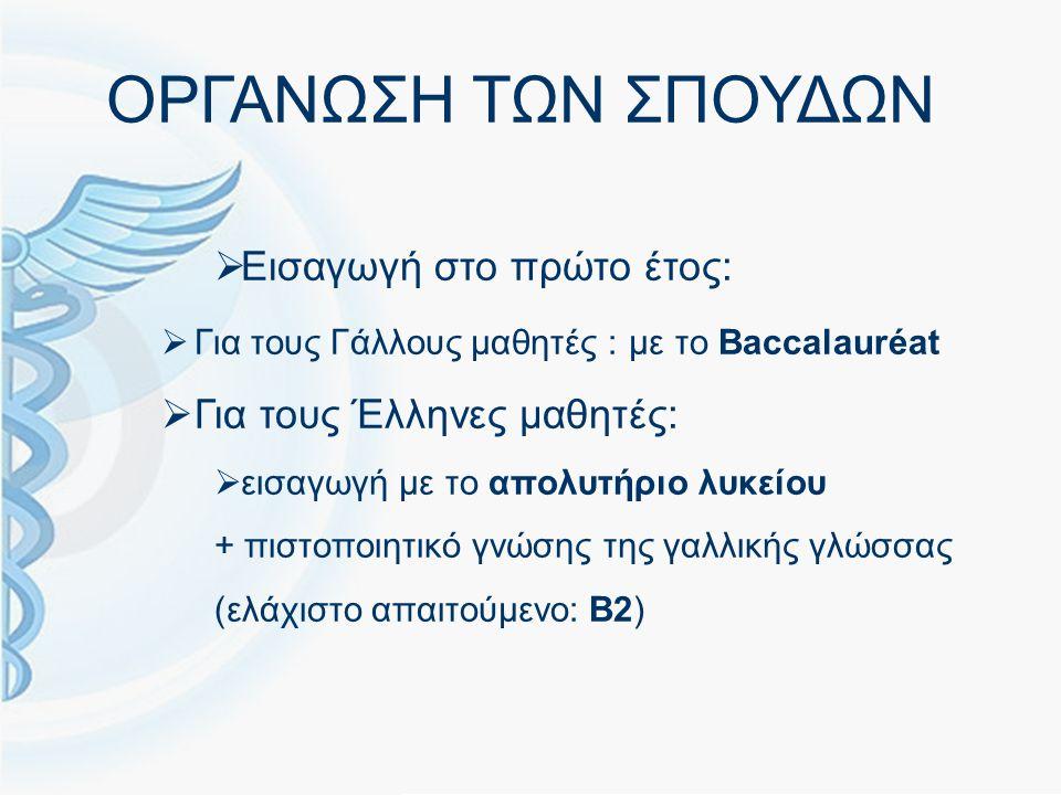  Εισαγωγή στο πρώτο έτος:  Για τους Γάλλους μαθητές : με το Baccalauréat  Για τους Έλληνες μαθητές:  εισαγωγή με το απολυτήριο λυκείου + πιστοποιητικό γνώσης της γαλλικής γλώσσας (ελάχιστο απαιτούμενο: Β2)