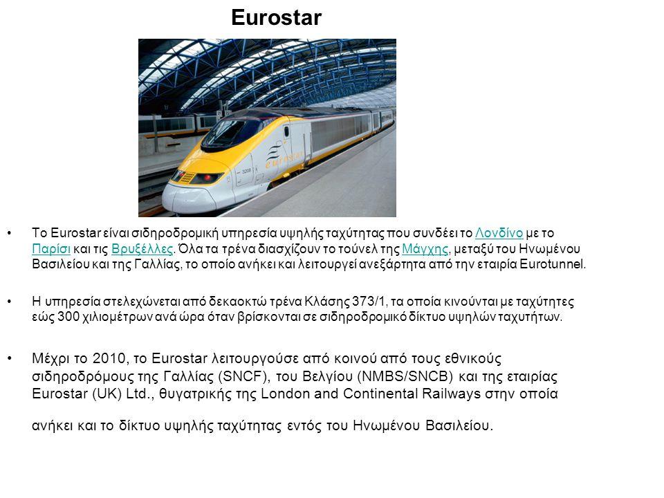 Eurostar Το Eurostar είναι σιδηροδρομική υπηρεσία υψηλής ταχύτητας που συνδέει το Λονδίνο με το Παρίσι και τις Βρυξέλλες.