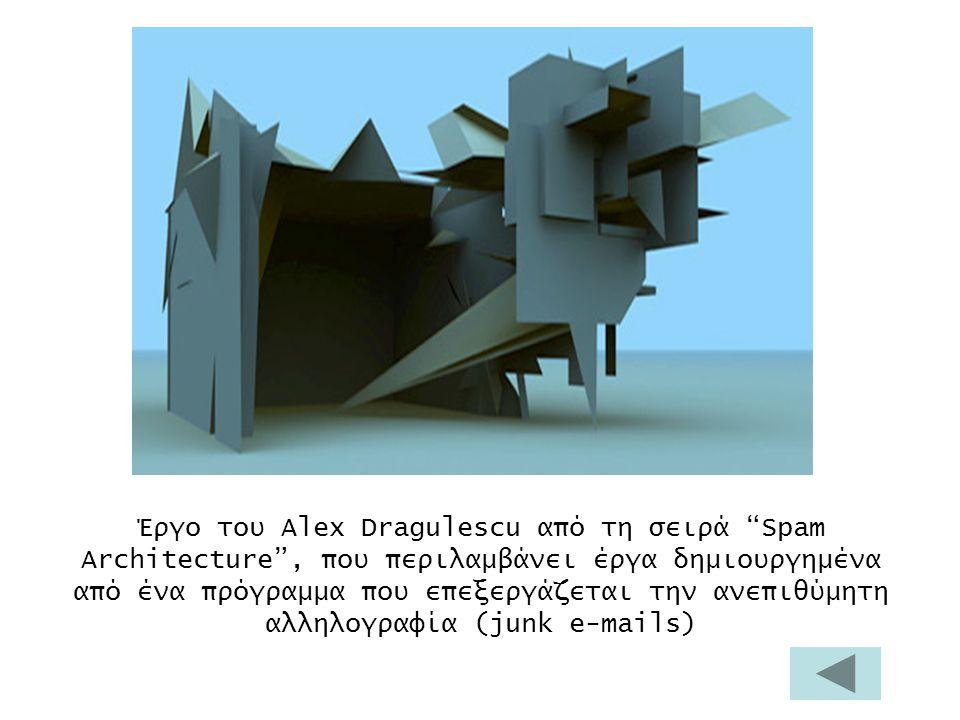 Έργο του Alex Dragulescu από τη σειρά Spam Architecture , που περιλαμβάνει έργα δημιουργημένα από ένα πρόγραμμα που επεξεργάζεται την ανεπιθύμητη αλληλογραφία (junk e-mails)
