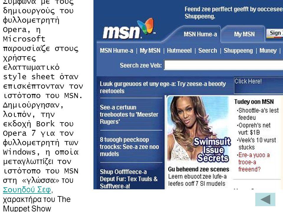 Σύμφωνα με τους δημιουργούς του φυλλομετρητή Opera, η Microsoft παρουσίαζε στους χρήστες ελαττωματικό style sheet όταν επισκέπτονταν τον ιστότοπο του MSN.
