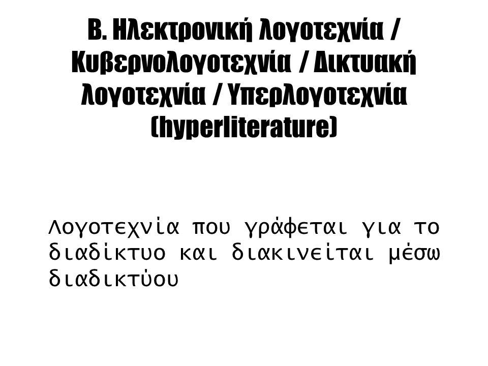 B. Ηλεκτρονική λογοτεχνία / Κυβερνολογοτεχνία / Δικτυακή λογοτεχνία / Υπερλογοτεχνία (hyperliterature) Λογοτεχνία που γράφεται για το διαδίκτυο και δι