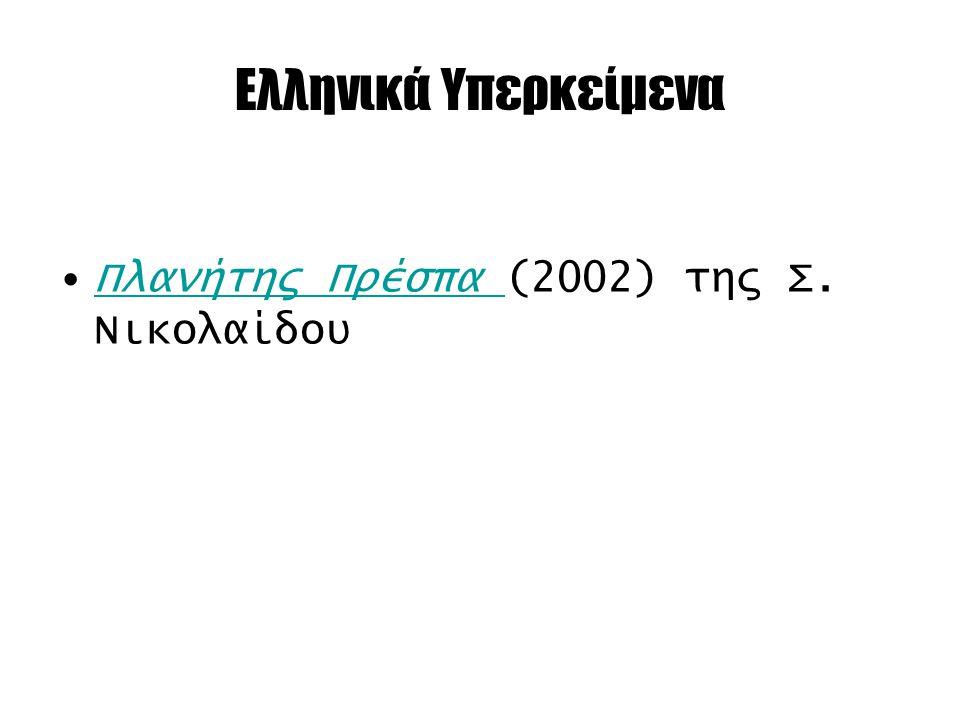 Ελληνικά Υπερκείμενα Πλανήτης Πρέσπα (2002) της Σ. ΝικολαίδουΠλανήτης Πρέσπα