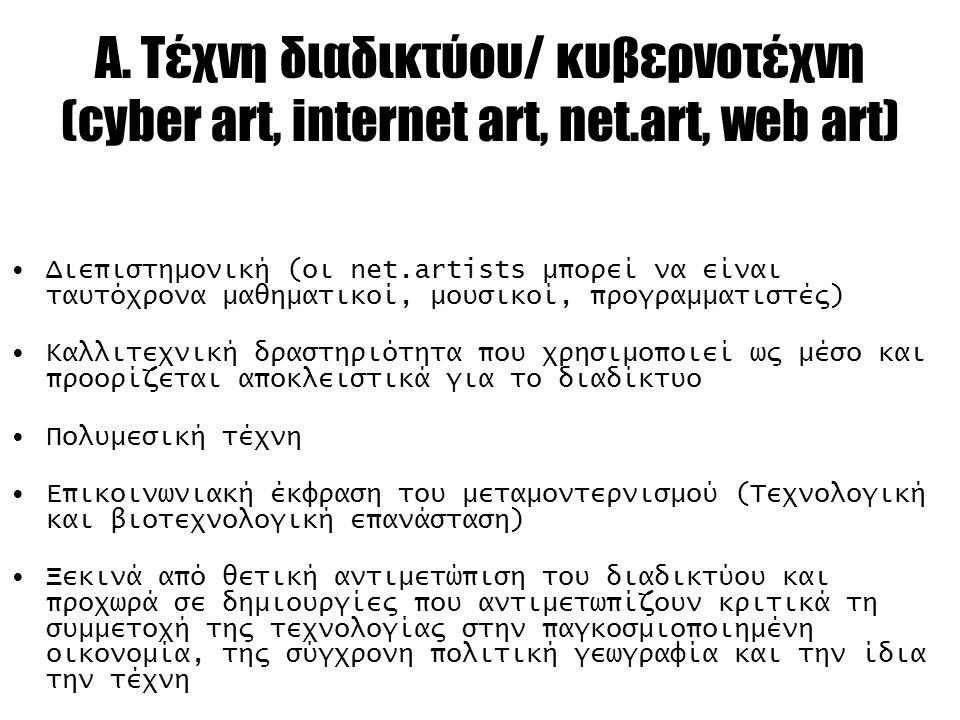A. Τέχνη διαδικτύου/ κυβερνοτέχνη (cyber art, internet art, net.art, web art) Διεπιστημονική (οι net.artists μπορεί να είναι ταυτόχρονα μαθηματικοί, μ