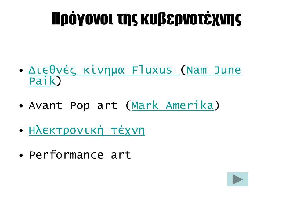 Πρόγονοι της κυβερνοτέχνης Διεθνές κίνημα Fluxus (Nam June Paik)Διεθνές κίνημα Fluxus Nam June Paik Avant Pop art (Mark Amerika)Mark Amerika Ηλεκτρονική τέχνη Performance art