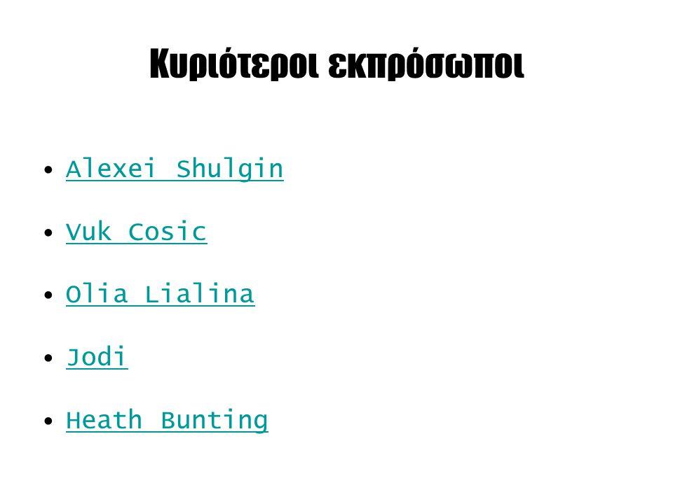 Κυριότεροι εκπρόσωποι Alexei Shulgin Vuk Cosic Olia Lialina Jodi Heath Bunting