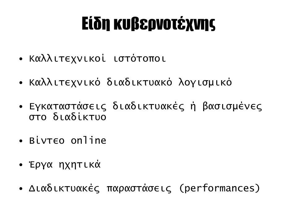 Είδη κυβερνοτέχνης Καλλιτεχνικοί ιστότοποι Καλλιτεχνικό διαδικτυακό λογισμικό Εγκαταστάσεις διαδικτυακές ή βασισμένες στο διαδίκτυο Βίντεο online Έργα ηχητικά Διαδικτυακές παραστάσεις (performances)