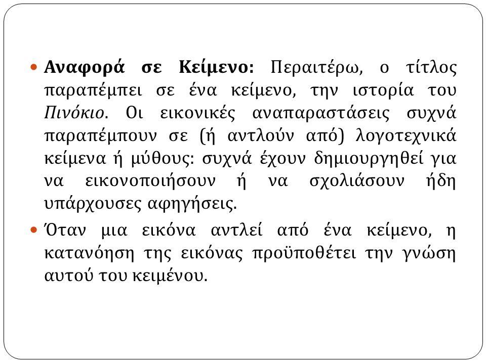 Αναφορά σε Κείμενο : Περαιτέρω, ο τίτλος παραπέμπει σε ένα κείμενο, την ιστορία του Πινόκιο. Οι εικονικές αναπαραστάσεις συχνά παραπέμπουν σε ( ή αντλ