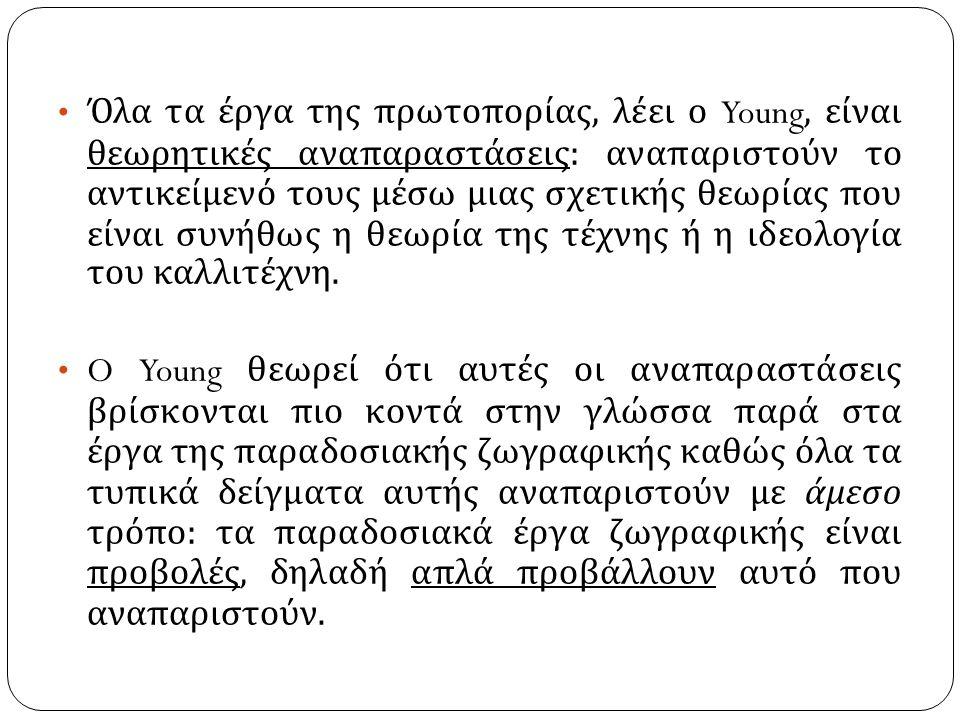 Όλα τα έργα της πρωτοπορίας, λέει ο Young, είναι θεωρητικές αναπαραστάσεις : αναπαριστούν το αντικείμενό τους μέσω μιας σχετικής θεωρίας που είναι συν