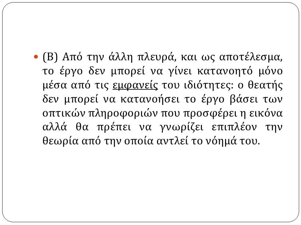 ( Β ) Από την άλλη πλευρά, και ως αποτέλεσμα, το έργο δεν μπορεί να γίνει κατανοητό μόνο μέσα από τις εμφανείς του ιδιότητες : ο θεατής δεν μπορεί να