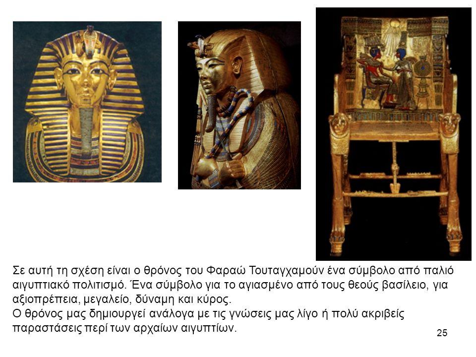 25 Σε αυτή τη σχέση είναι ο θρόνος του Φαραώ Τουταγχαμούν ένα σύμβολο από παλιό αιγυπτιακό πολιτισμό.