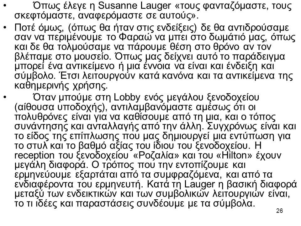 26 Όπως έλεγε η Susanne Lauger «τους φανταζόμαστε, τους σκεφτόμαστε, αναφερόμαστε σε αυτούς».