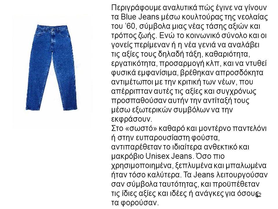 32 Περιγράφουμε αναλυτικά πώς έγινε να γίνουν τα Blue Jeans μέσω κουλτούρας της νεολαίας του '60, σύμβολα μιας νέας τάσης αξιών και τρόπος ζωής.