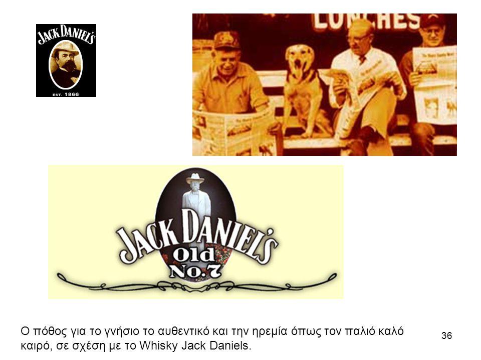 36 Ο πόθος για το γνήσιο το αυθεντικό και την ηρεμία όπως τον παλιό καλό καιρό, σε σχέση με το Whisky Jack Daniels.