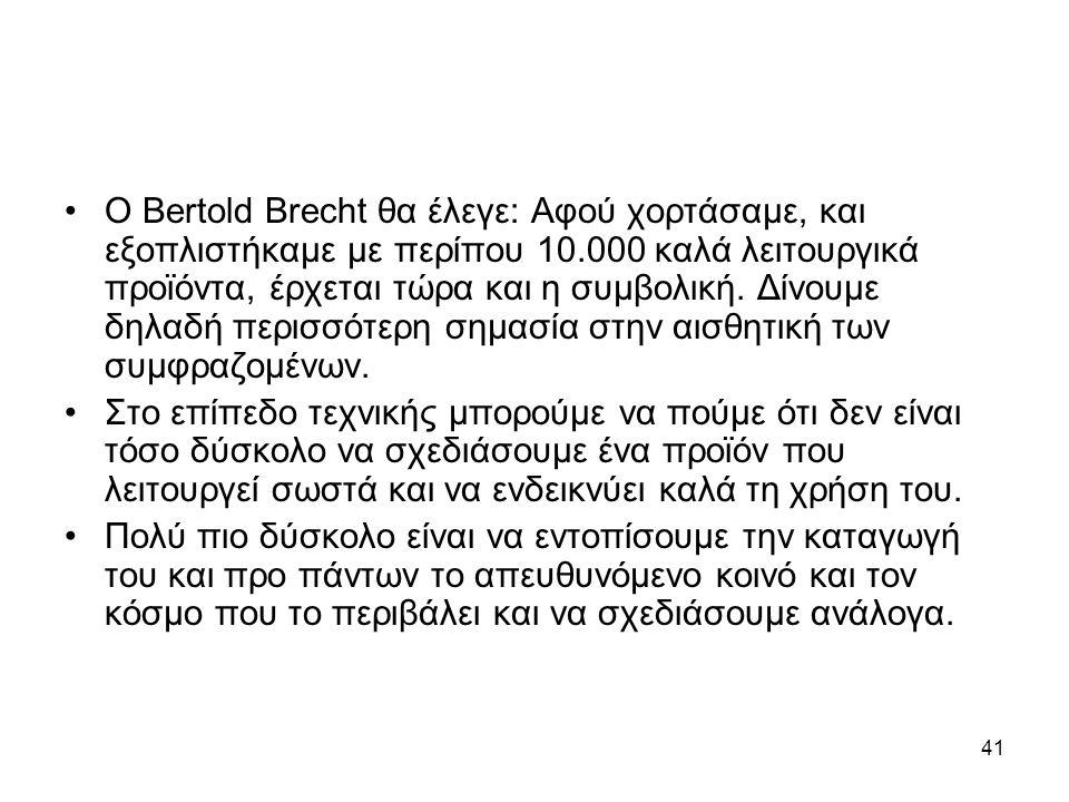41 O Bertold Brecht θα έλεγε: Αφού χορτάσαμε, και εξοπλιστήκαμε με περίπου 10.000 καλά λειτουργικά προϊόντα, έρχεται τώρα και η συμβολική.