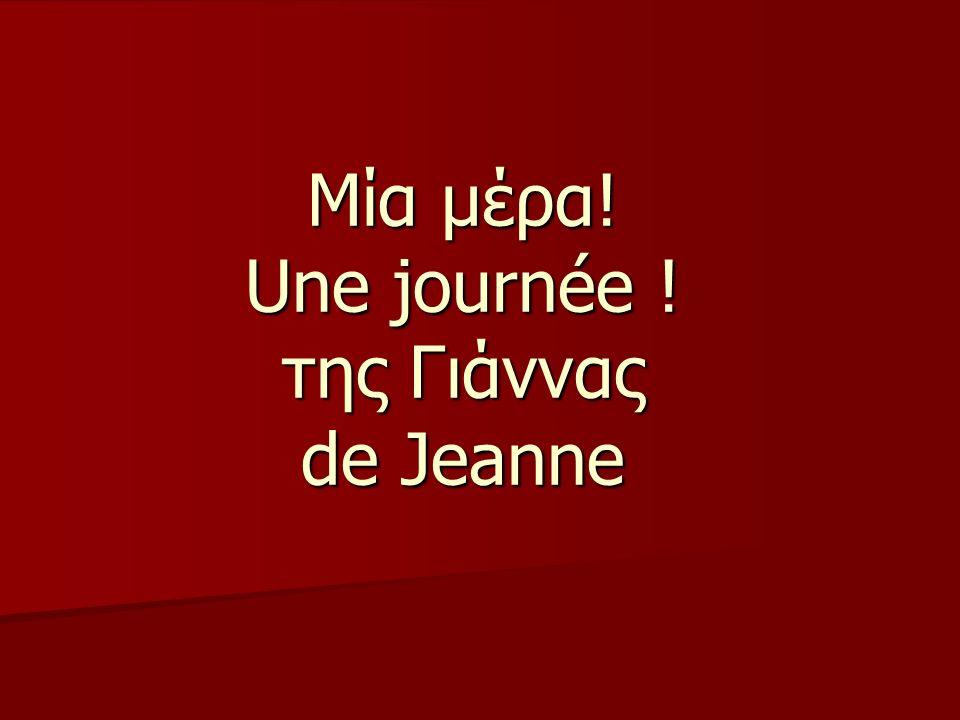 Μία μέρα! Une journée ! της Γιάννας de Jeanne