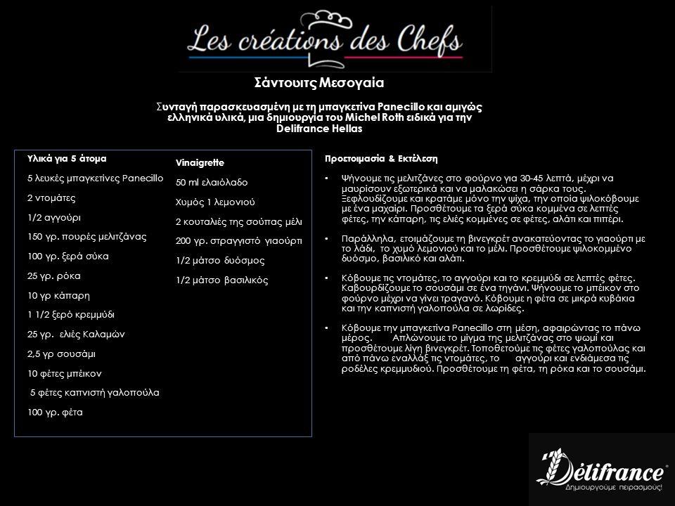 Σάντουιτς Μεσογαία Σ υνταγή παρασκευασμένη με τη μπαγκετίνα Panecillo και αμιγώς ελληνικά υλικά, μια δημιουργία του Michel Roth ειδικά για την Delifra