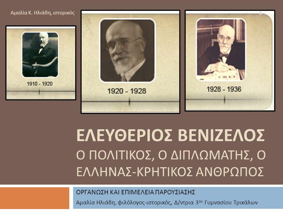 Αμαλία Κ.Ηλιάδη, ιστορικός 21 Το Εθνικό Ίδρυμα Ερευνών και Μελετών « Ελευθέριος Κ.