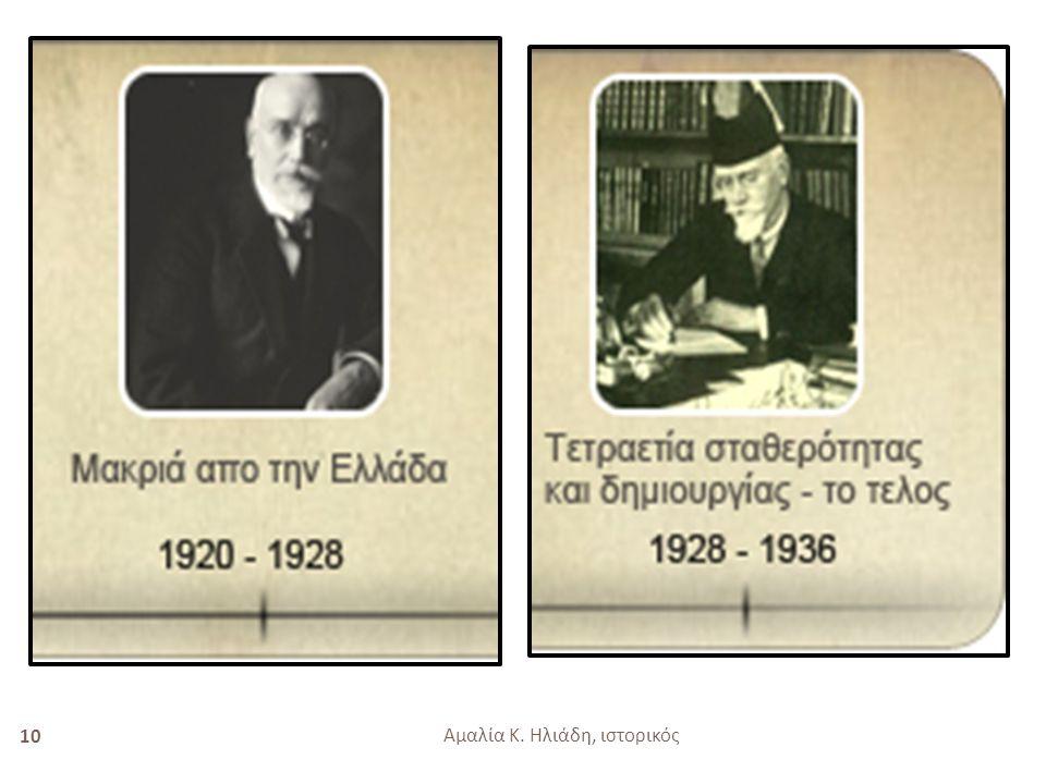 9 Το 1910 έληξε ο ρόλος του στα πολιτικά πράγματα της Κρητικής πολιτείας, όταν ανέλαβε την πρωθυπουργία στην Ελλάδα και συγκρότησε το